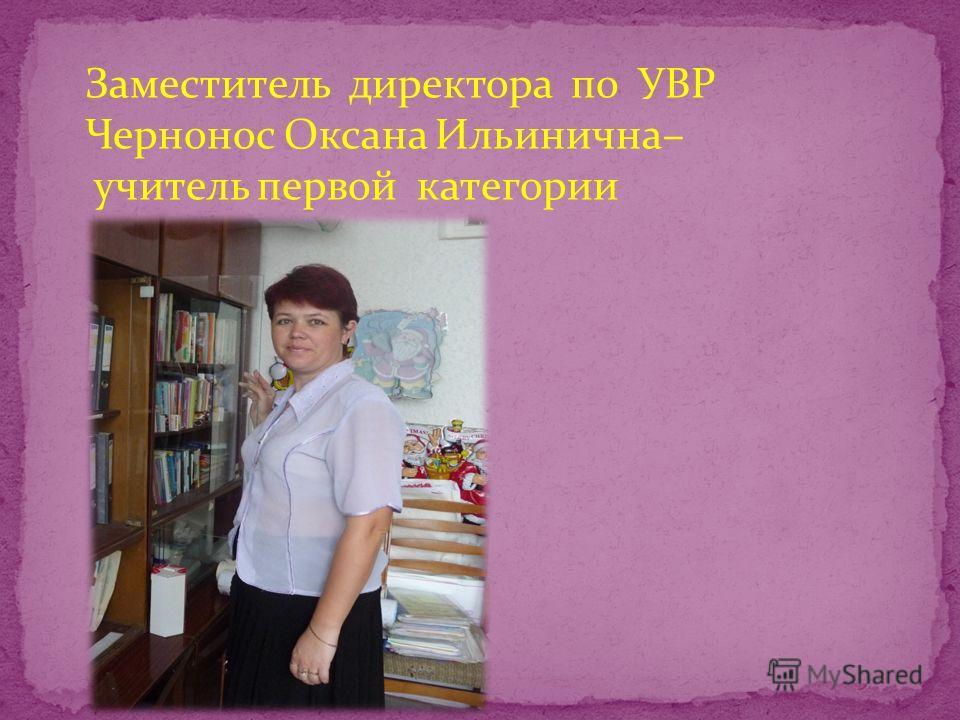 Заместитель директора по УВР Платошкина Инна Ивановна – старший учитель, учитель высшей категории