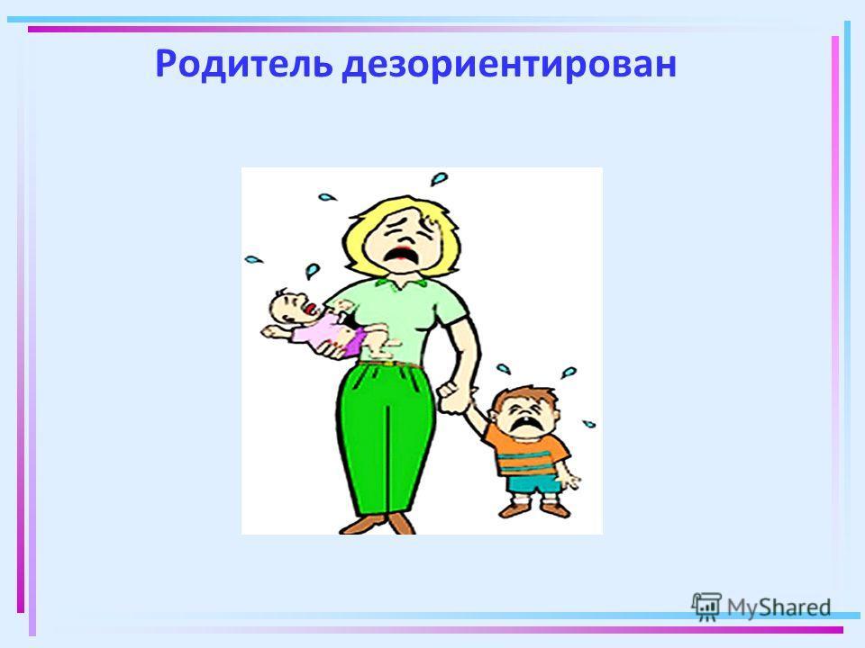 Родитель дезориентирован
