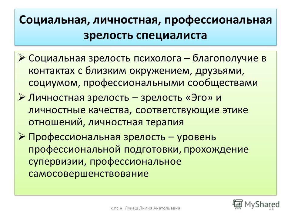 Тема 2. Принципы профессиональной этики и условия успешной профессиональной деятельности психолога 10к.пс.н. Лукаш Лилия Анатольевна
