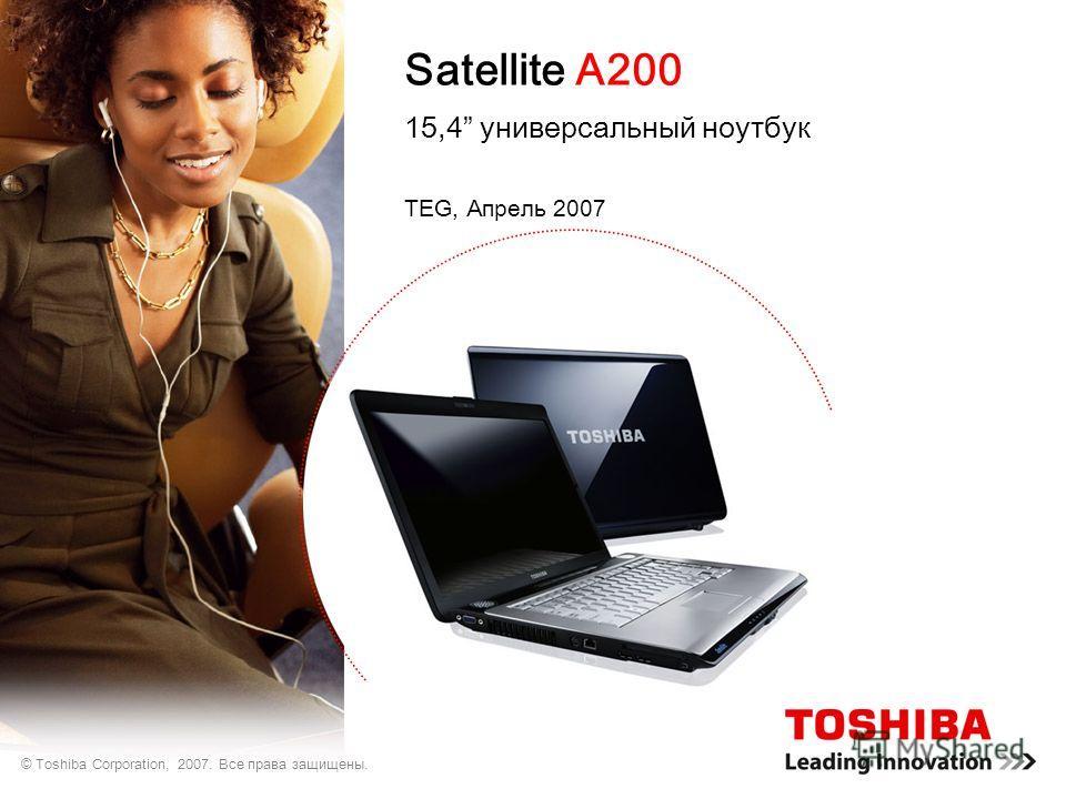 © Toshiba Corporation, 2007. Все права защищены. Satellite A200 15,4 универсальный ноутбук TEG, Апрель 2007