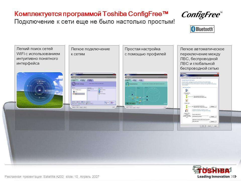 Рекламная презентация Satellite A200 slide: 10 Апрель 2007 Комплектуется программой Toshiba ConfigFree Подключение к сети еще не было настолько простым! Легкий поиск сетей WiFi с использованием интуитивно понятного интерфейса Легкое подключение к сет