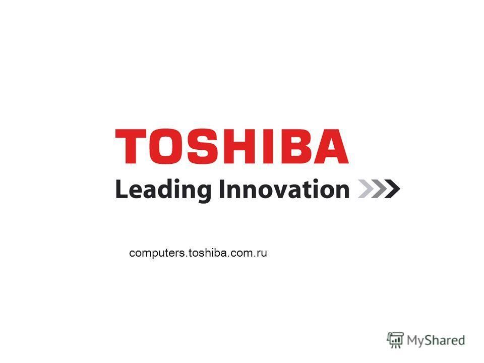 computers.toshiba.com.ru
