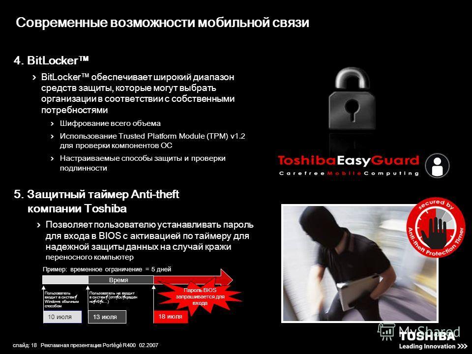 слайд: 18 Рекламная презентация Portégé R400 02.2007 4. BitLocker BitLocker обеспечивает широкий диапазон средств защиты, которые могут выбрать организации в соответствии с собственными потребностями Шифрование всего объема Использование Trusted Plat