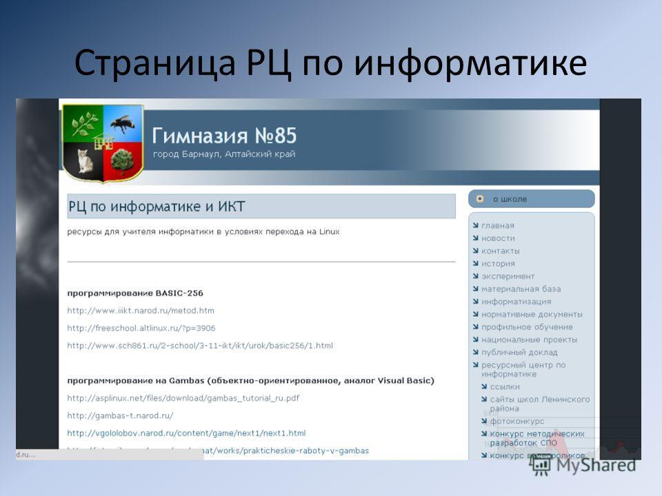 Страница РЦ по информатике