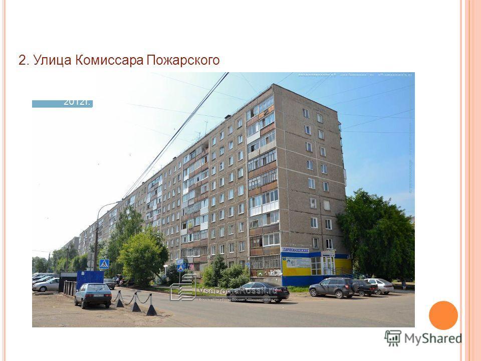 2. Улица Комиссара Пожарского