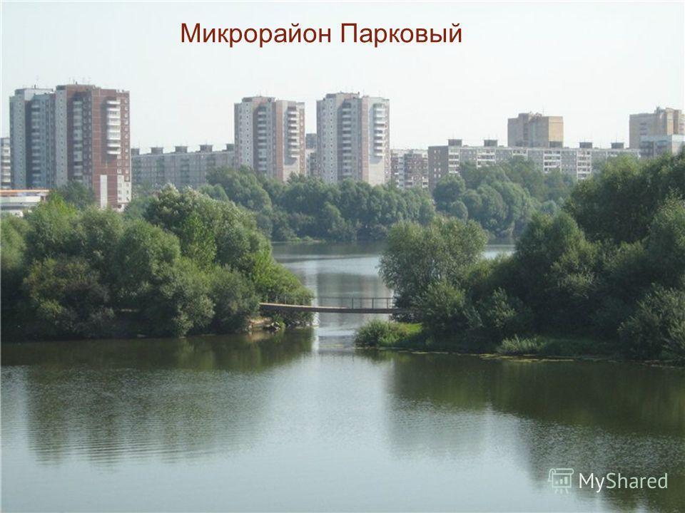 Микрорайон Парковый