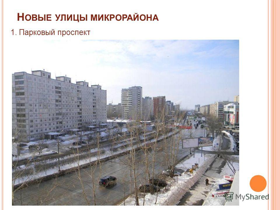 Н ОВЫЕ УЛИЦЫ МИКРОРАЙОНА 1. Парковый проспект
