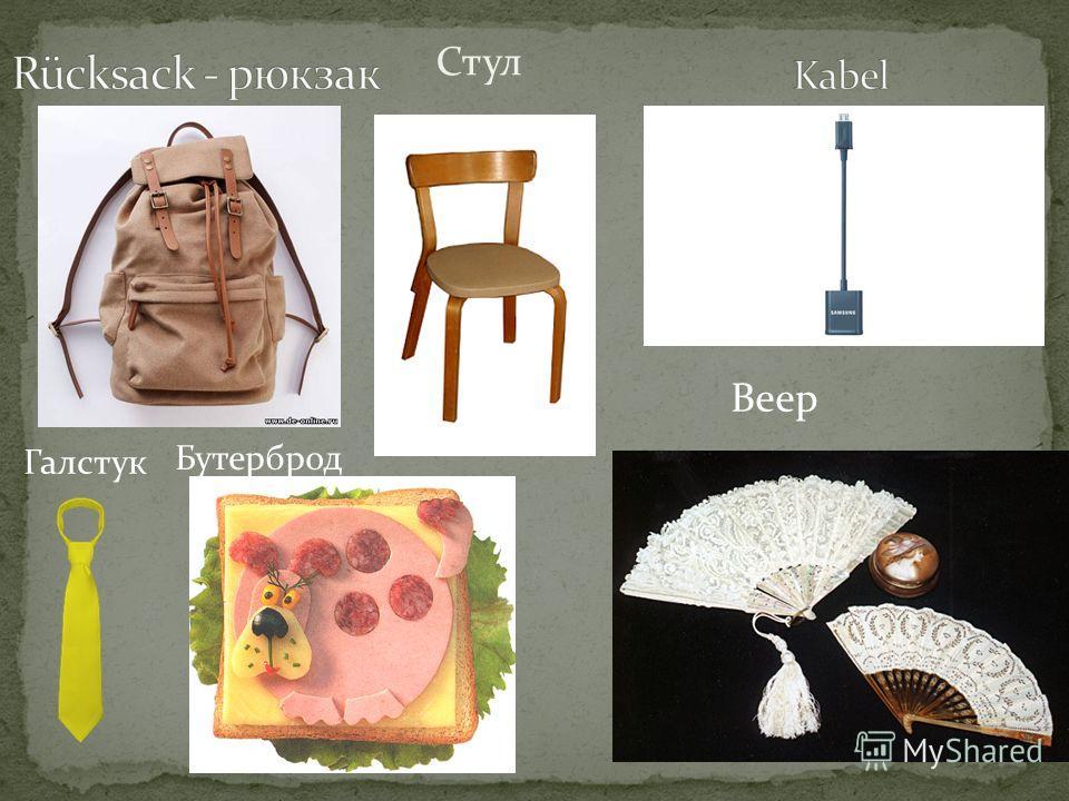 Стул Веер Галстук Бутерброд