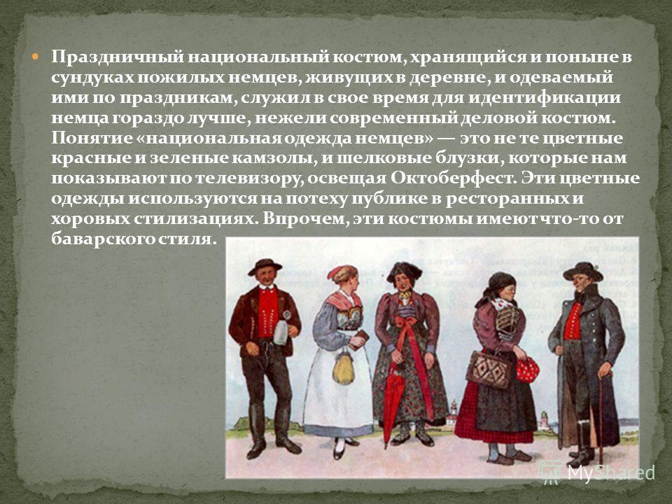 Праздничный национальный костюм, хранящийся и поныне в сундуках пожилых немцев, живущих в деревне, и одеваемый ими по праздникам, служил в свое время для идентификации немца гораздо лучше, нежели современный деловой костюм. Понятие «национальная одеж