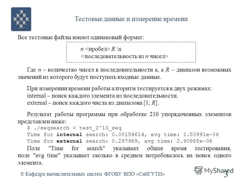 Тестовые данные и измерение времени © Кафедра вычислительных систем ФГОБУ ВПО «СибГУТИ» 3 Все тестовые файлы имеют одинаковый формат: n R \n Где n – количество чисел в последовательности a, а R – диапазон возможных значений из которого будут поступат