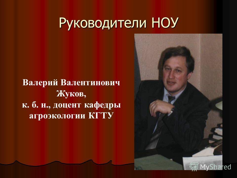 Руководители НОУ Валерий Валентинович Жуков, к. б. н., доцент кафедры агроэкологии КГТУ