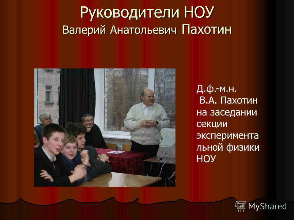 Руководители НОУ Валерий Анатольевич Пахотин Д.ф.-м.н. В.А. Пахотин на заседании секции эксперимента льной физики НОУ