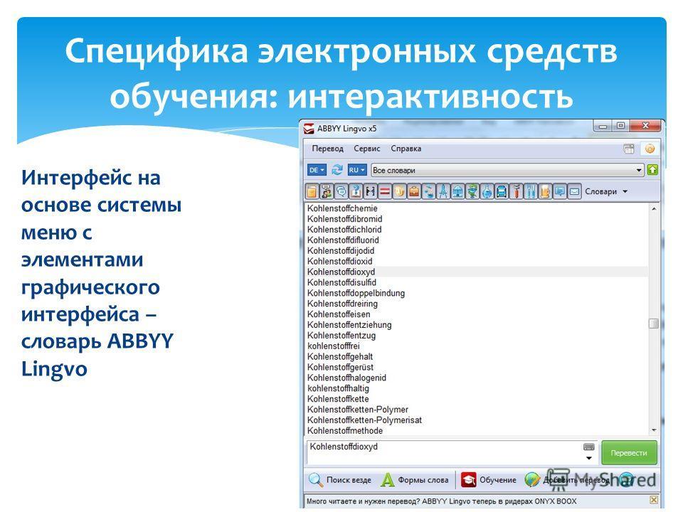 Интерфейс на основе системы меню с элементами графического интерфейса – словарь ABBYY Lingvo Специфика электронных средств обучения: интерактивность