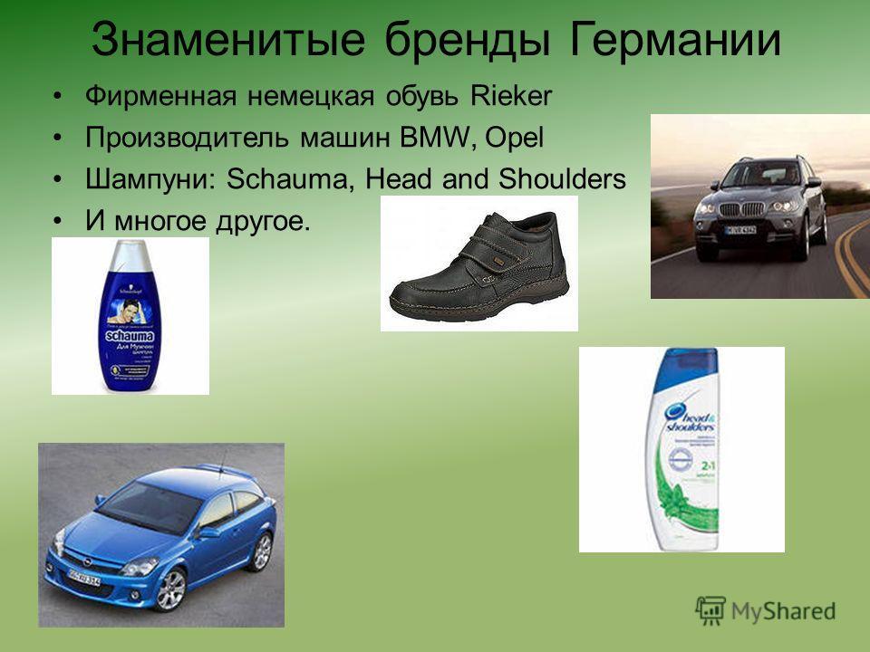 Знаменитые бренды Германии Фирменная немецкая обувь Rieker Производитель машин BMW, Opel Шампуни: Schauma, Head and Shoulders И многое другое.