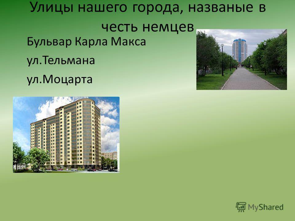 Улицы нашего города, названые в честь немцев Бульвар Карла Макса ул.Тельмана ул.Моцарта