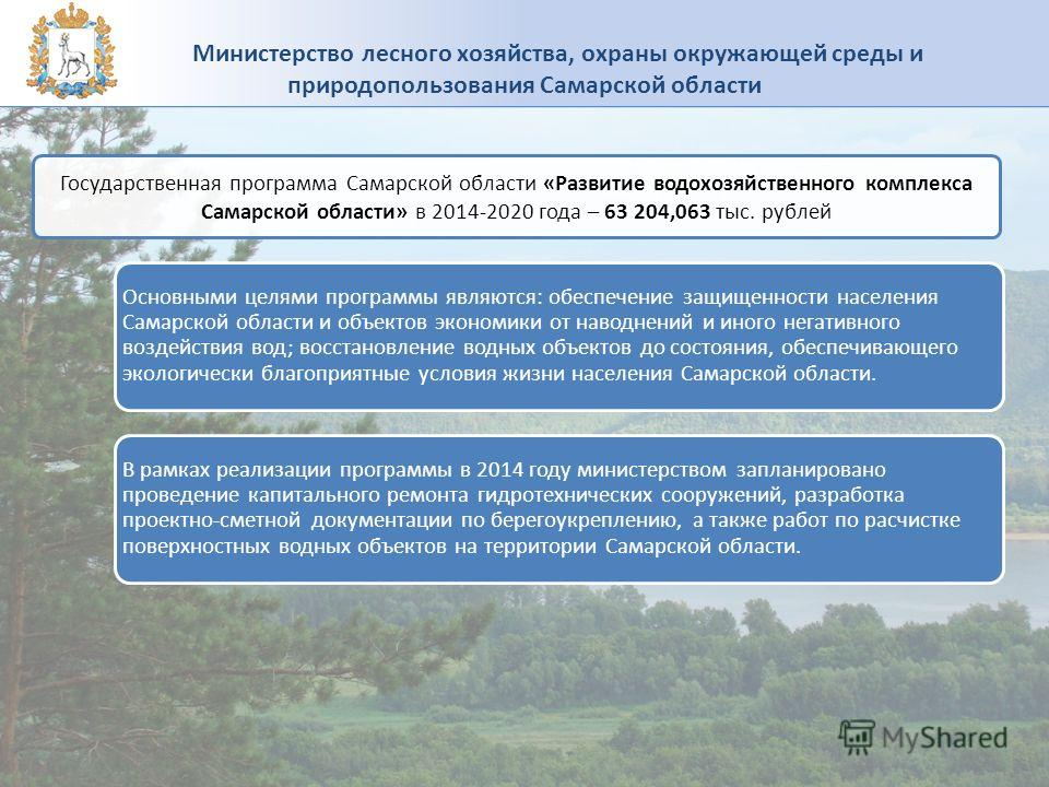 Государственная программа Самарской области «Развитие водохозяйственного комплекса Самарской области» в 2014-2020 года – 63 204,063 тыс. рублей Основными целями программы являются: обеспечение защищенности населения Самарской области и объектов эконо