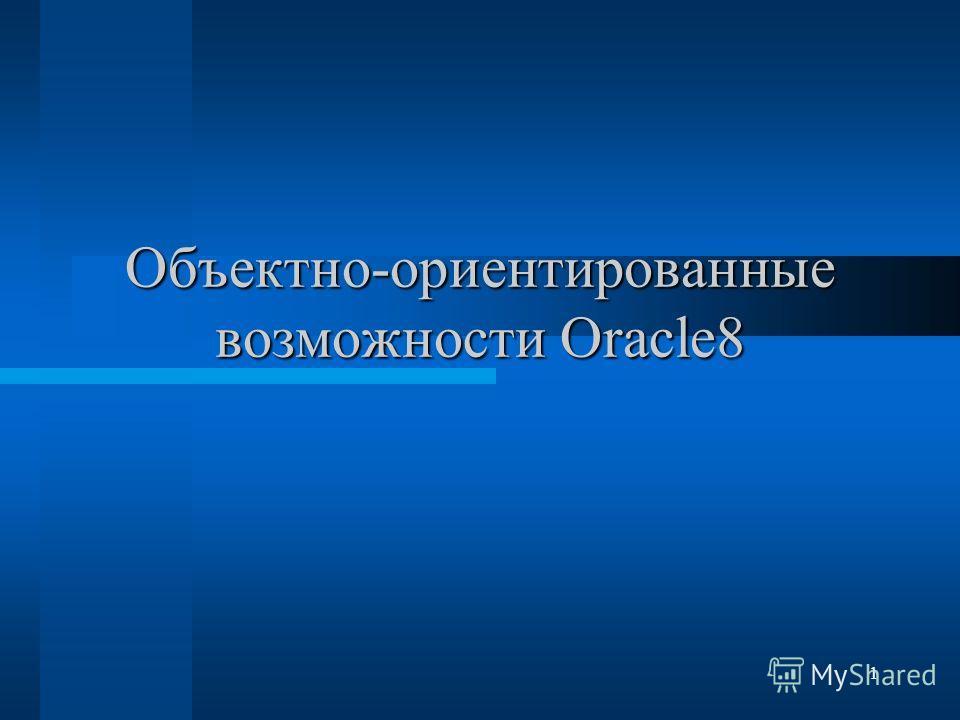 1 Объектно-ориентированные возможности Oracle8