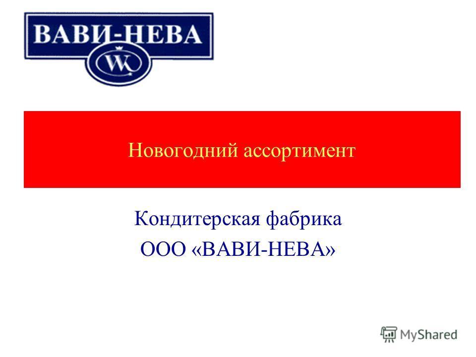 Новогодний ассортимент Кондитерская фабрика ООО «ВАВИ-НЕВА»