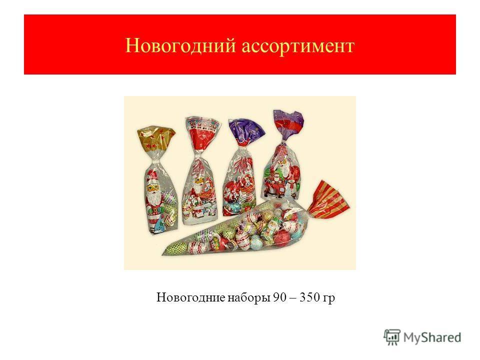 Новогодний ассортимент Новогодние наборы 90 – 350 гр