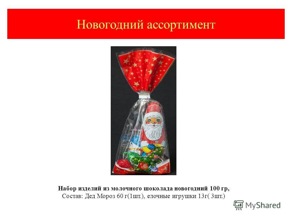 Новогодний ассортимент Набор изделий из молочного шоколада новогодний 100 гр, Cостав: Дед Мороз 60 г(1шт.), елочные игрушки 13г( 3шт.)