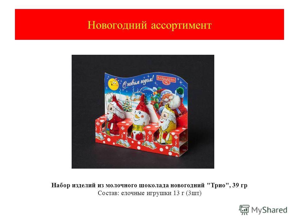 Новогодний ассортимент Набор изделий из молочного шоколада новогодний Трио, 39 гр Состав: елочные игрушки 13 г (3шт)