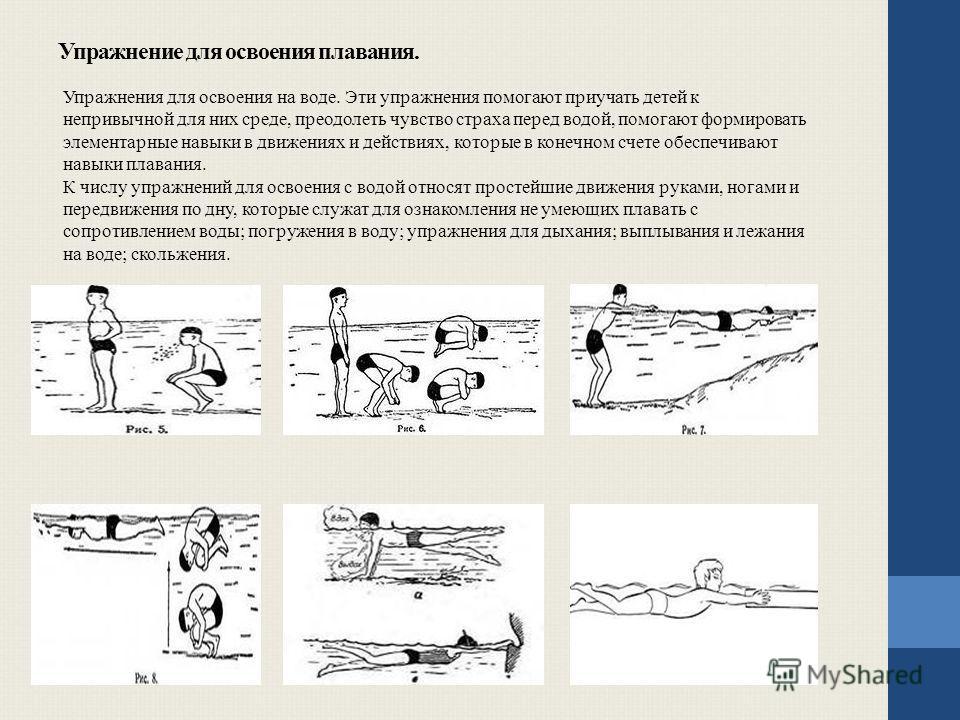 Упражнение для освоения плавания. Упражнения для освоения на воде. Эти упражнения помогают приучать детей к непривычной для них среде, преодолеть чувство страха перед водой, помогают формировать элементарные навыки в движениях и действиях, которые в