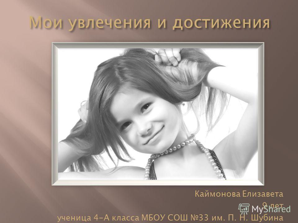 Мои увлечения и достижения Каймонова Елизавета 9 лет ученица 4-А класса МБОУ СОШ 33 им. П. Н. Шубина