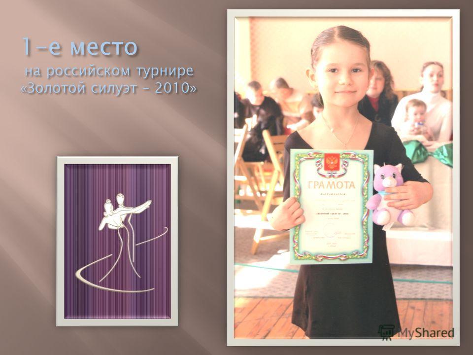 1-е место на российском турнире «Золотой силуэт – 2010»