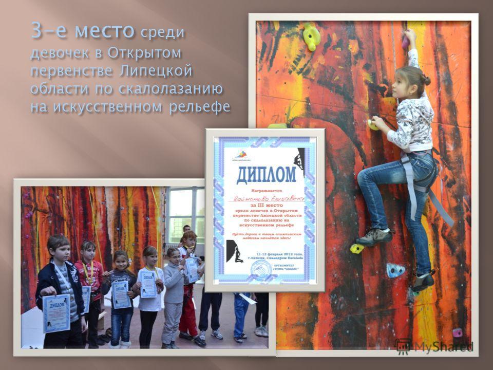 3-е место среди девочек в Открытом первенстве Липецкой области по скалолазанию на искусственном рельефе