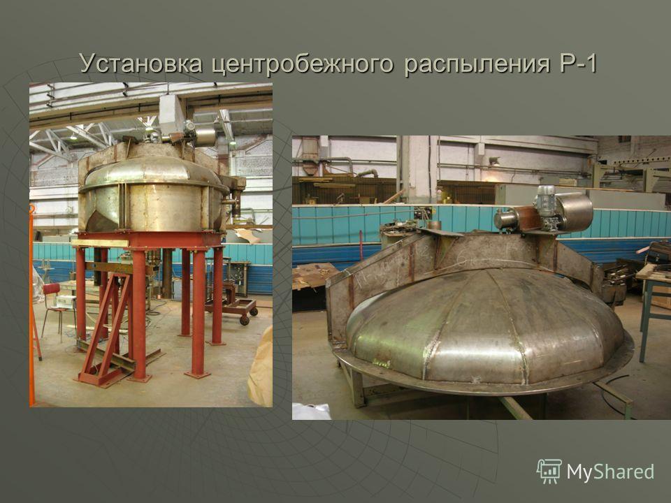Установка центробежного распыления Р-1 Установка центробежного распыления Р-1