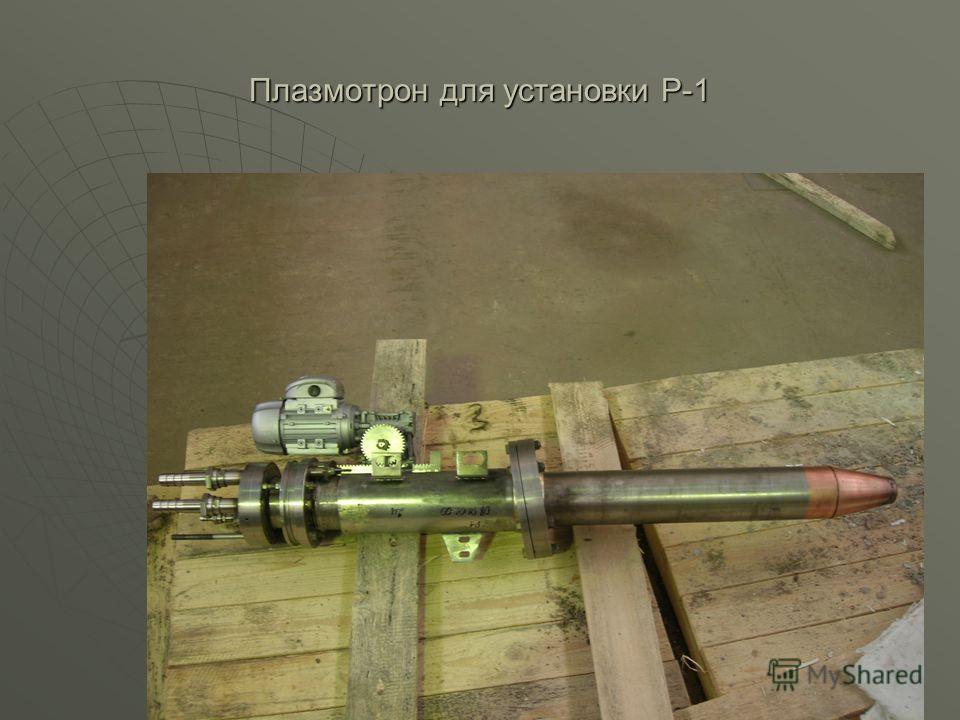 Плазмотрон для установки Р-1