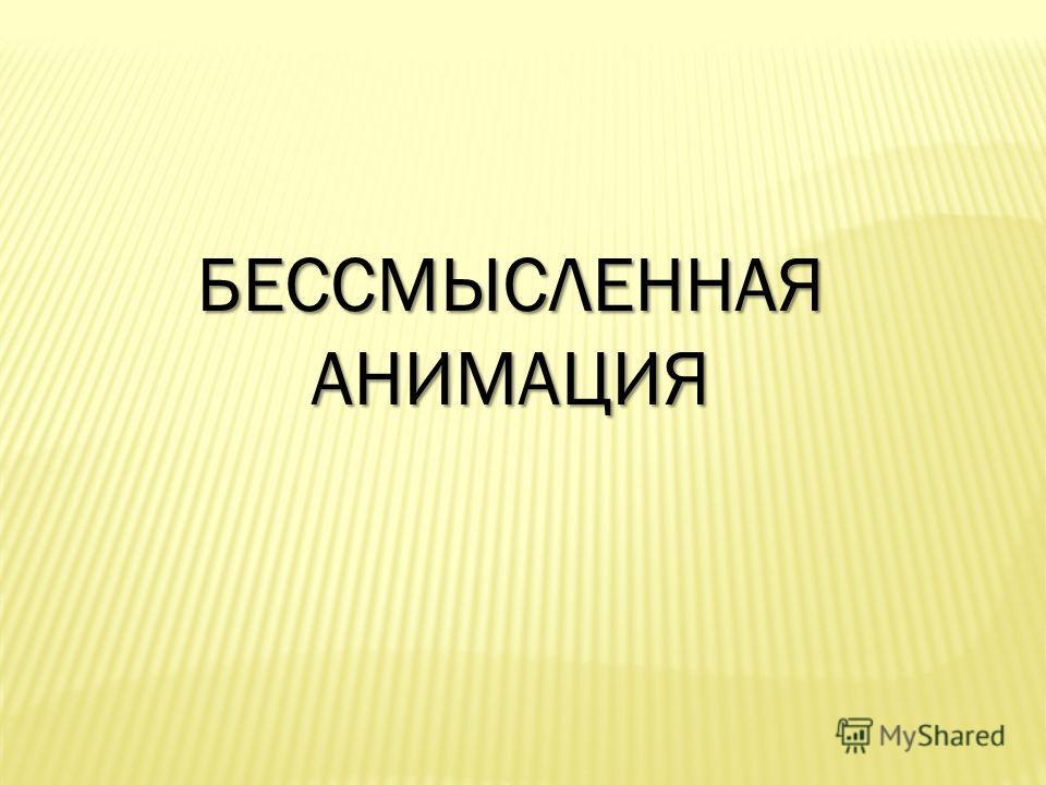 БЕССМЫСЛЕННАЯ АНИМАЦИЯ