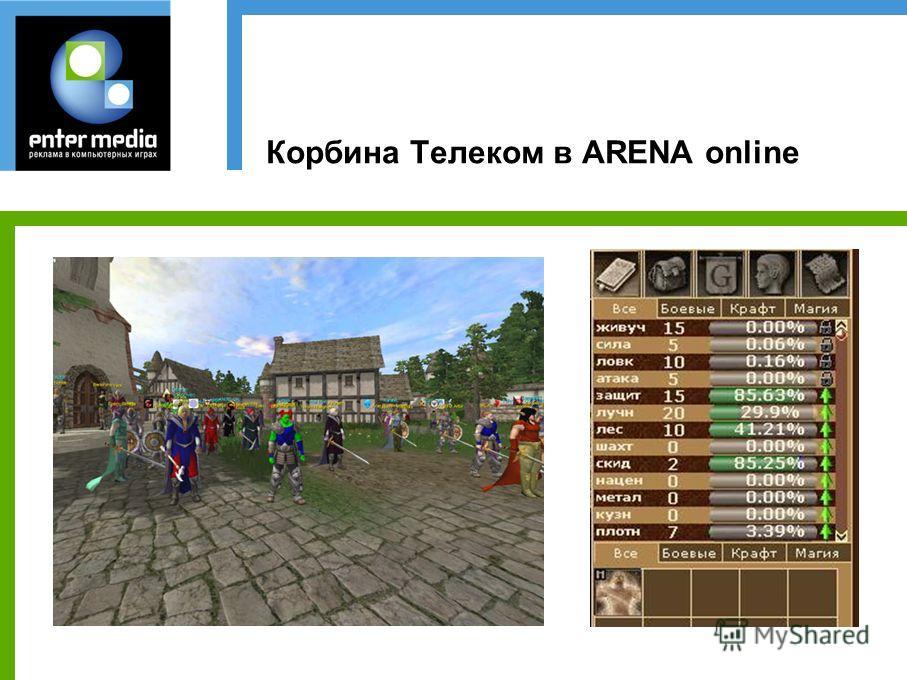 Корбина Телеком в ARENA online