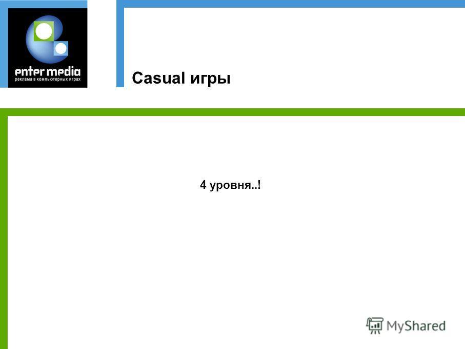 Casual игры 4 уровня..!