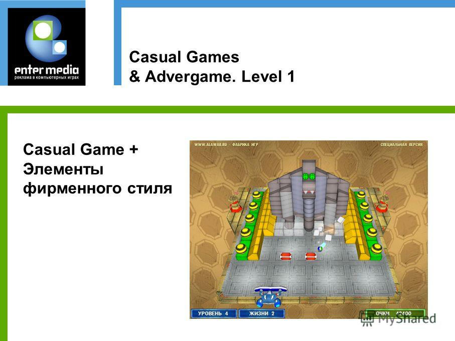Casual Games & Advergame. Level 1 Casual Game + Элементы фирменного стиля