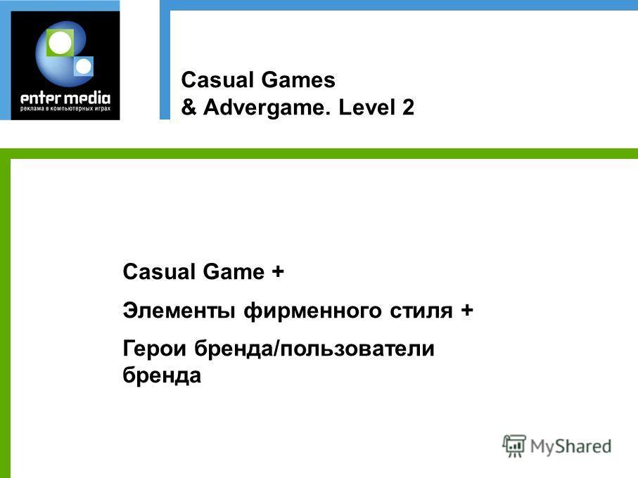 Casual Games & Advergame. Level 2 Casual Game + Элементы фирменного стиля + Герои бренда/пользователи бренда