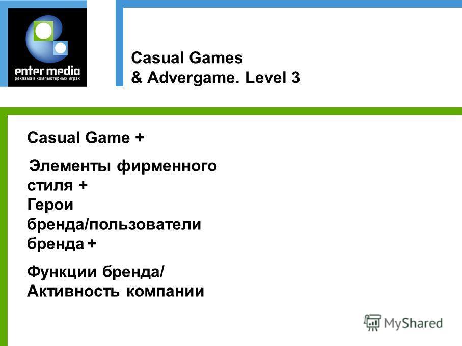 Casual Games & Advergame. Level 3 Casual Game + Элементы фирменного стиля + Герои бренда/пользователи бренда + Функции бренда/ Активность компании