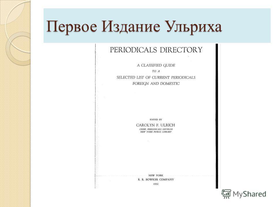 Первое Издание Ульриха
