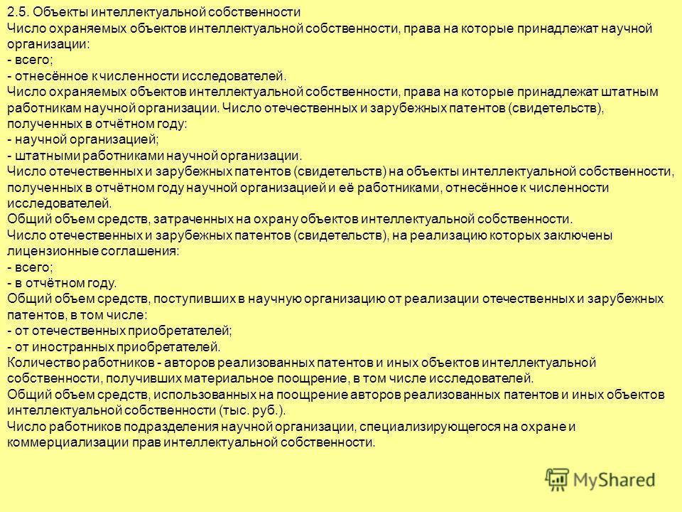 2.5. Объекты интеллектуальной собственности Число охраняемых объектов интеллектуальной собственности, права на которые принадлежат научной организации: - всего; - отнесённое к численности исследователей. Число охраняемых объектов интеллектуальной соб