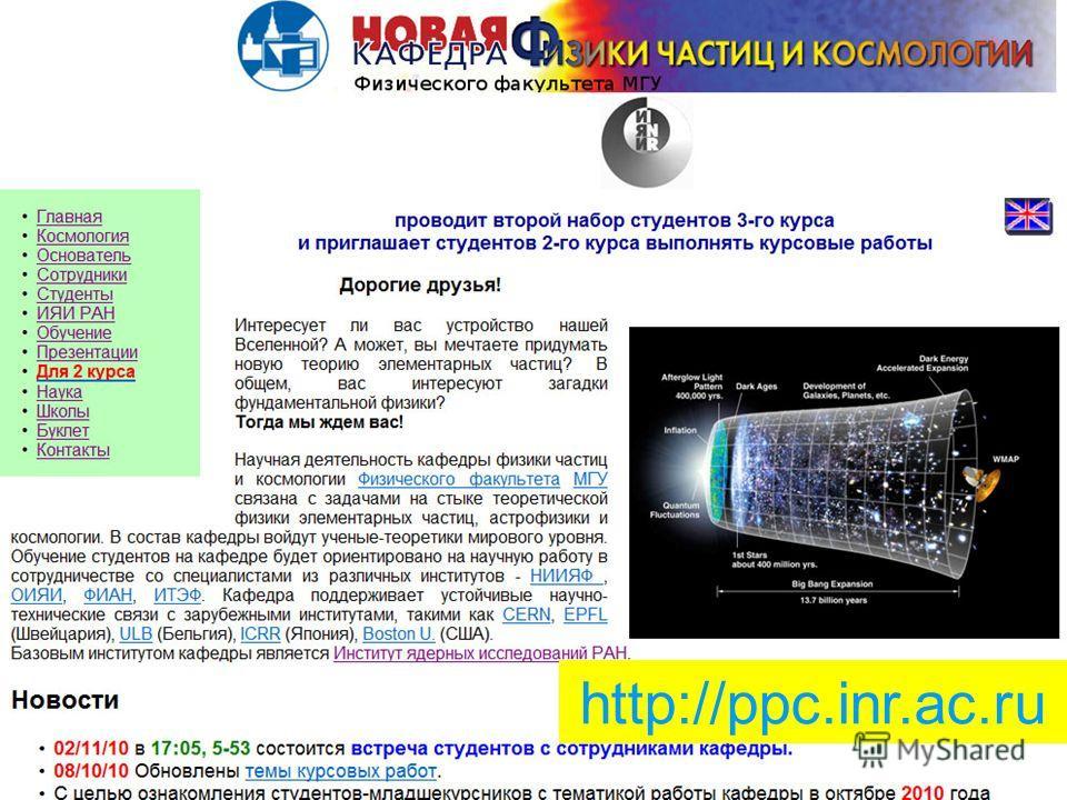 http://ppc.inr.ac.ru