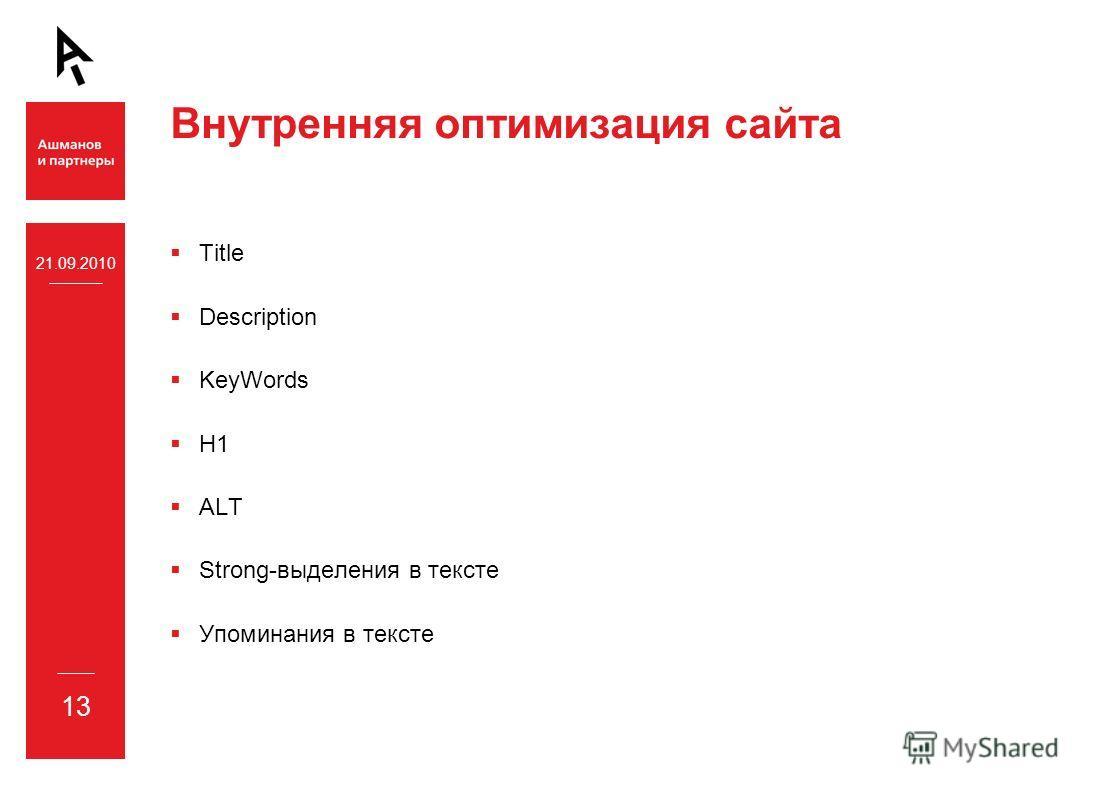 21.09.2010 13 Внутренняя оптимизация сайта Title Description KeyWords H1 ALT Strong-выделения в тексте Упоминания в тексте