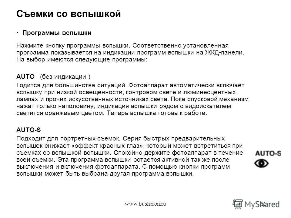 www.busheron.ru11 Съемки со вспышкой Программы вспышки Нажмите кнопку программы вспышки. Соответственно установленная программа показывается на индикации программ вспышки на ЖКД-панели. На выбор имеются следующие программы: AUTO (без индикации ) Годи