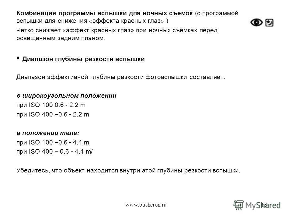 www.busheron.ru13 Комбинация программы вспышки для ночных съемок (с программой вспышки для снижения «эффекта красных глаз» ) Четко снижает «эффект красных глаз» при ночных съемках перед освещенным задним планом. Диапазон глубины резкости вспышки Диап