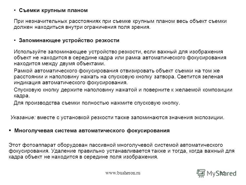 www.busheron.ru15 Съемки крупным планом При незначительных расстояниях при съемке крупным планом весь объект съемки должен находиться внутри ограничения поля зрения. Запоминающее устройство резкости Используйте запоминающее устройство резкости, если