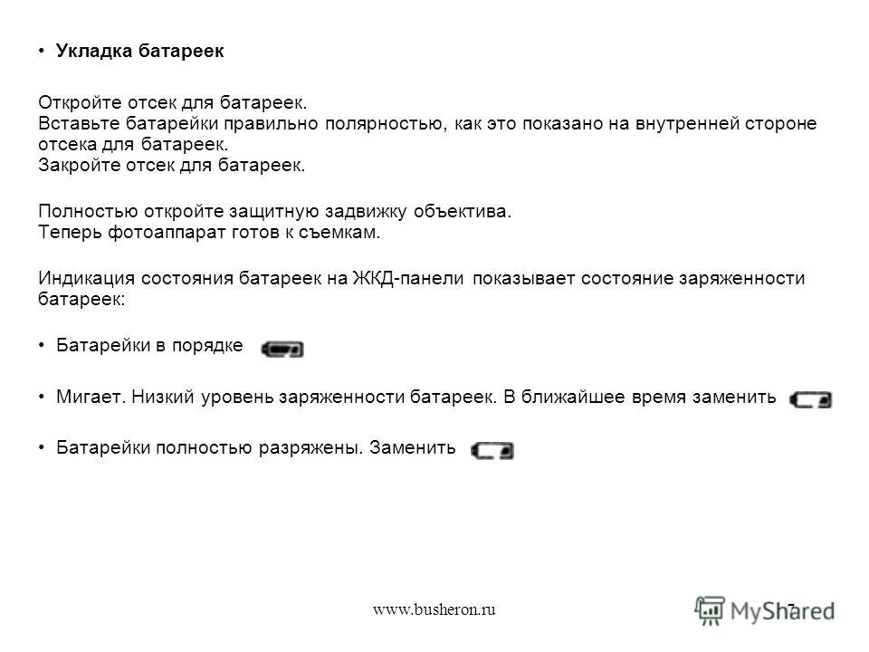www.busheron.ru7 Укладка батареек Откройте отсек для батареек. Вставьте батарейки правильно полярностью, как это показано на внутренней стороне отсека для батареек. Закройте отсек для батареек. Полностью откройте защитную задвижку объектива. Теперь ф