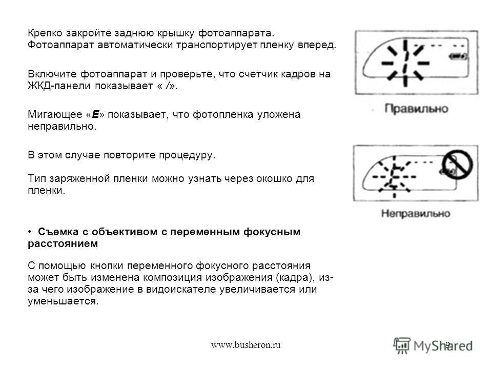 www.busheron.ru9 Крепко закройте заднюю крышку фотоаппарата. Фотоаппарат автоматически транспортирует пленку вперед. Включите фотоаппарат и проверьте, что счетчик кадров на ЖКД-панели показывает « /». Мигающее «Е» показывает, что фотопленка уложена н