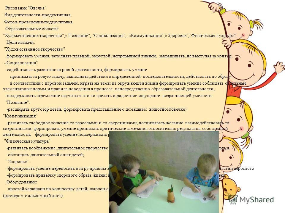 Сенсорное воспитание(аппликация)