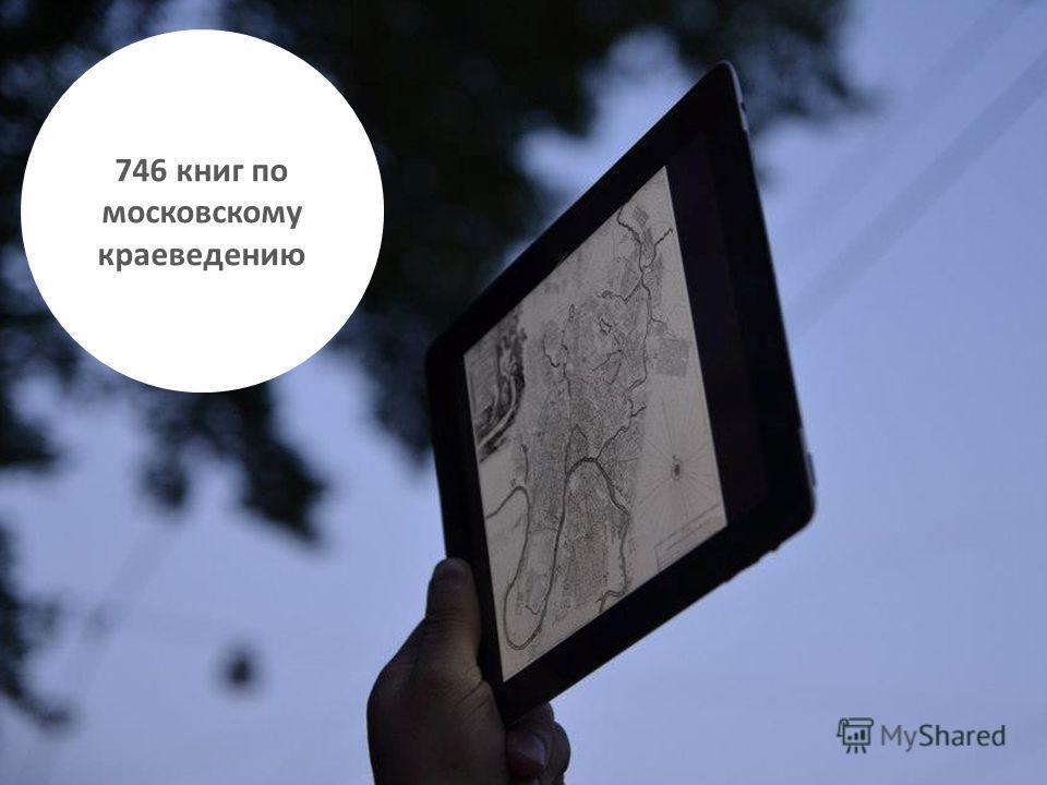 746 книг по московскому краеведению