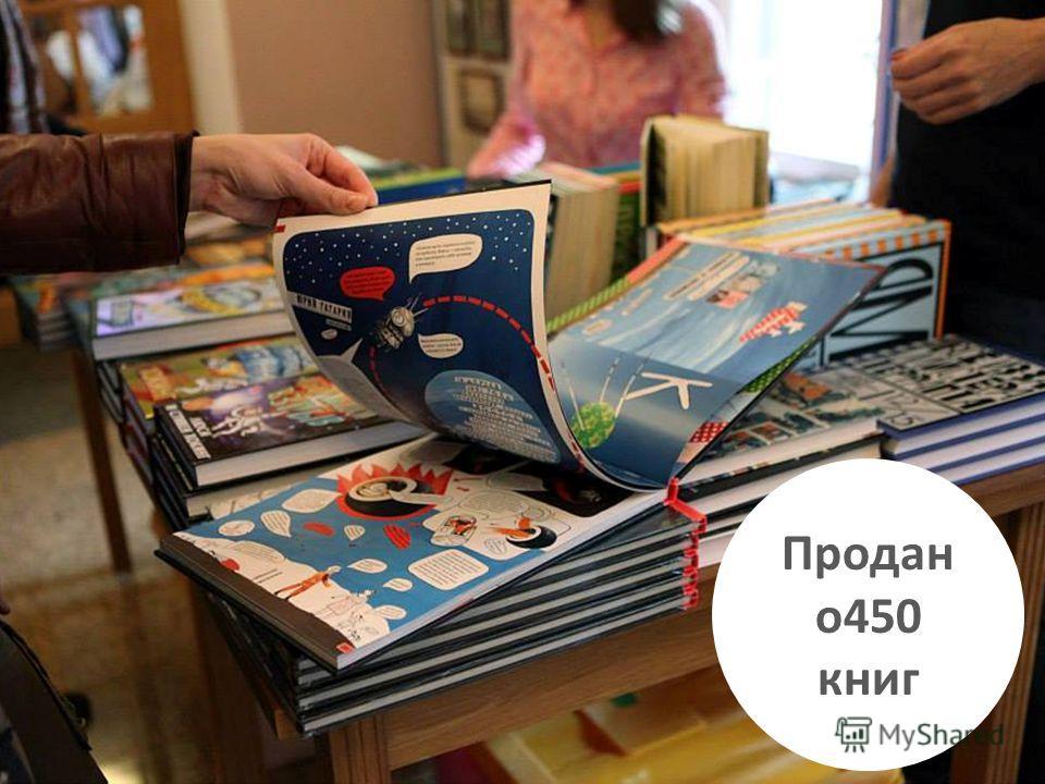 Продан о450 книг