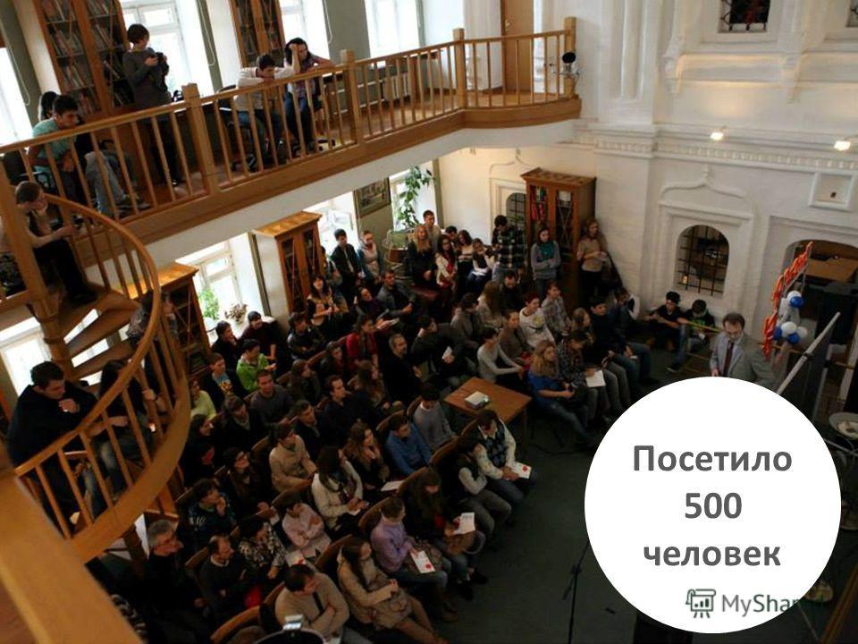 Посетило 500 человек